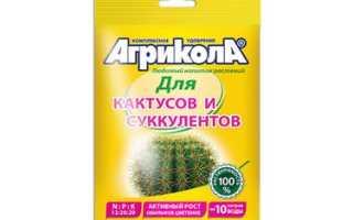 Агрикола-15 кактусов — отзывы, описание