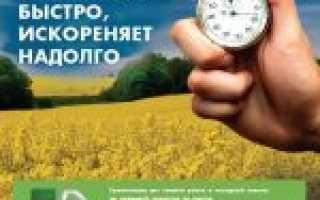 Препарат «Шогун» для картофеля: инструкция и дозировка
