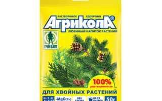 Агрикола-1   для хвойных — отзывы, описание