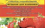 Завязь ягодная для клубники  — отзывы, описание