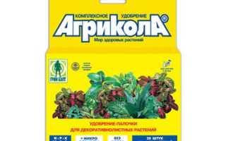Агрикола-10 декоративных растений — отзывы, описание