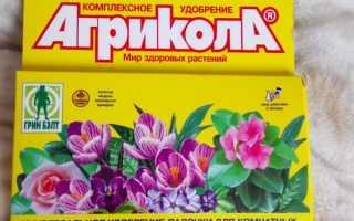 Агрикола палочки для цветущих растений — отзывы, описание