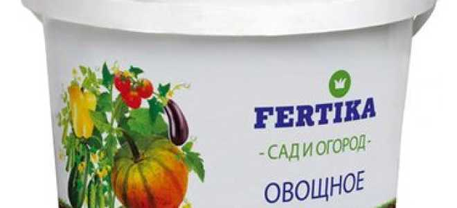 Фертика ОМУ Овощное — отзывы, описание